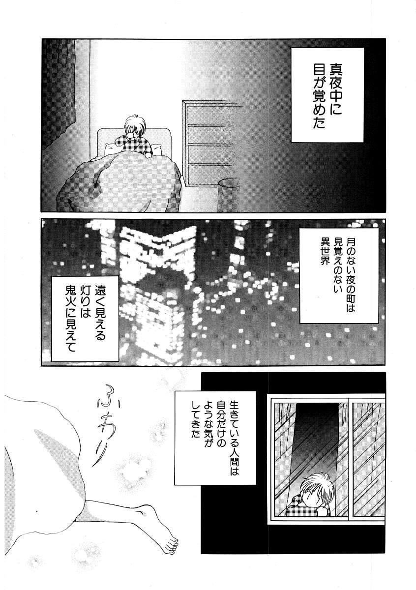 Hin-nyu v09 - Hin-nyu Keikaku 40