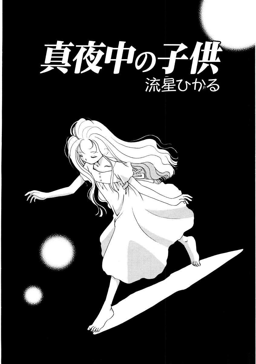 Hin-nyu v09 - Hin-nyu Keikaku 41
