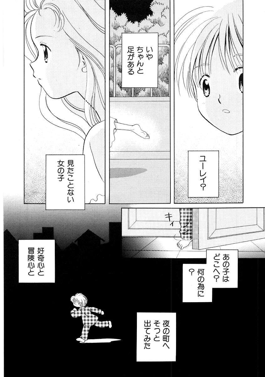 Hin-nyu v09 - Hin-nyu Keikaku 42