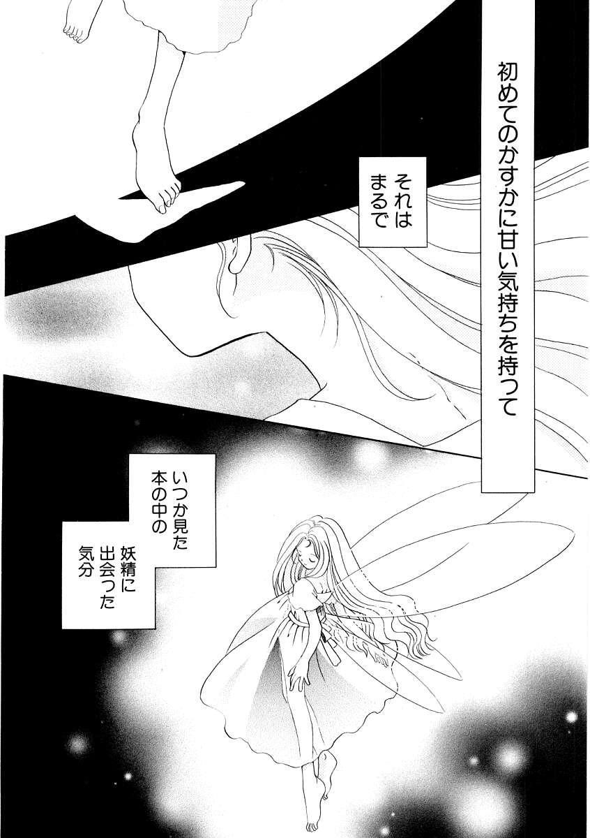 Hin-nyu v09 - Hin-nyu Keikaku 43