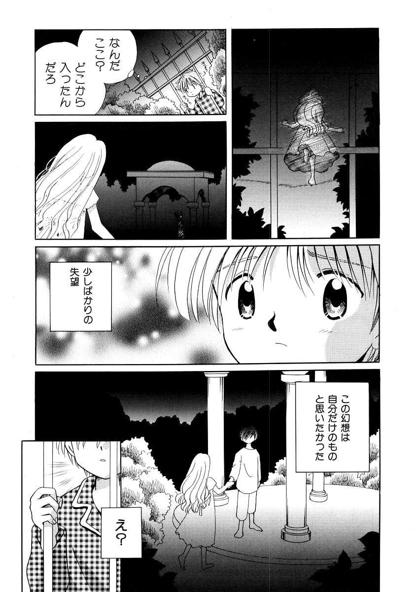 Hin-nyu v09 - Hin-nyu Keikaku 44