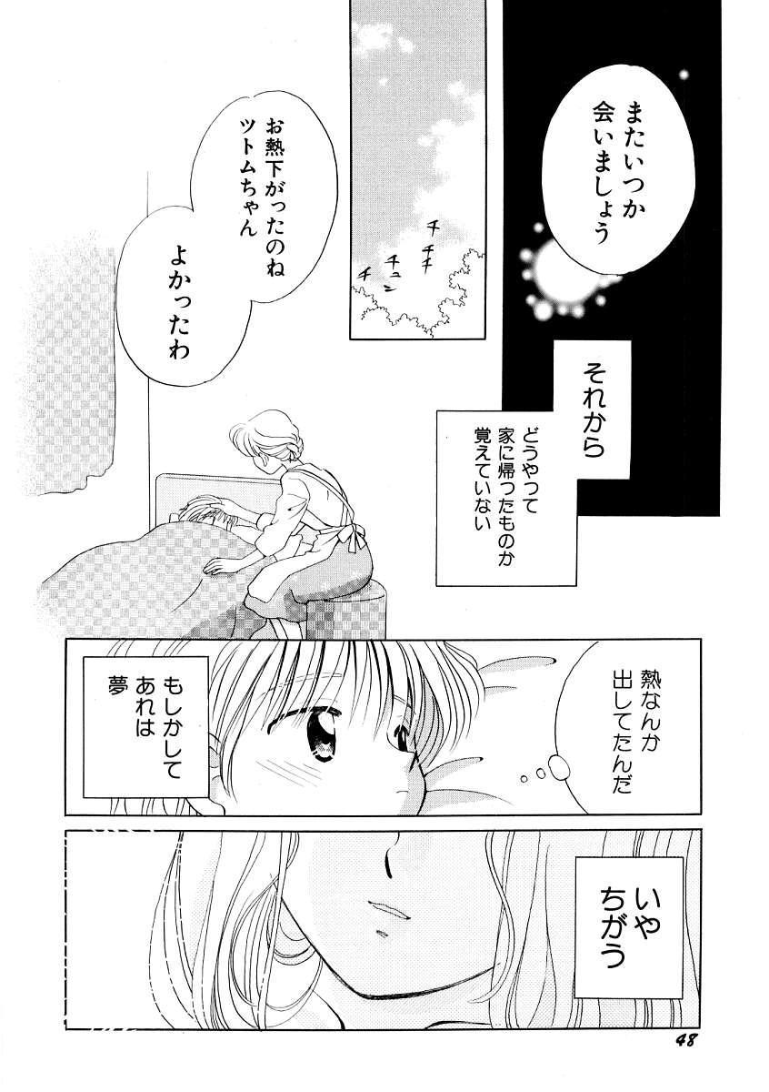 Hin-nyu v09 - Hin-nyu Keikaku 51