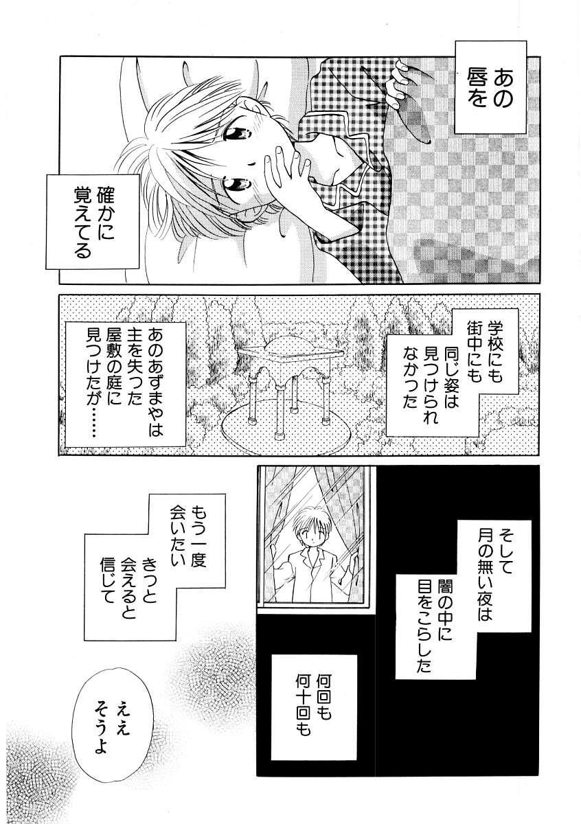 Hin-nyu v09 - Hin-nyu Keikaku 52