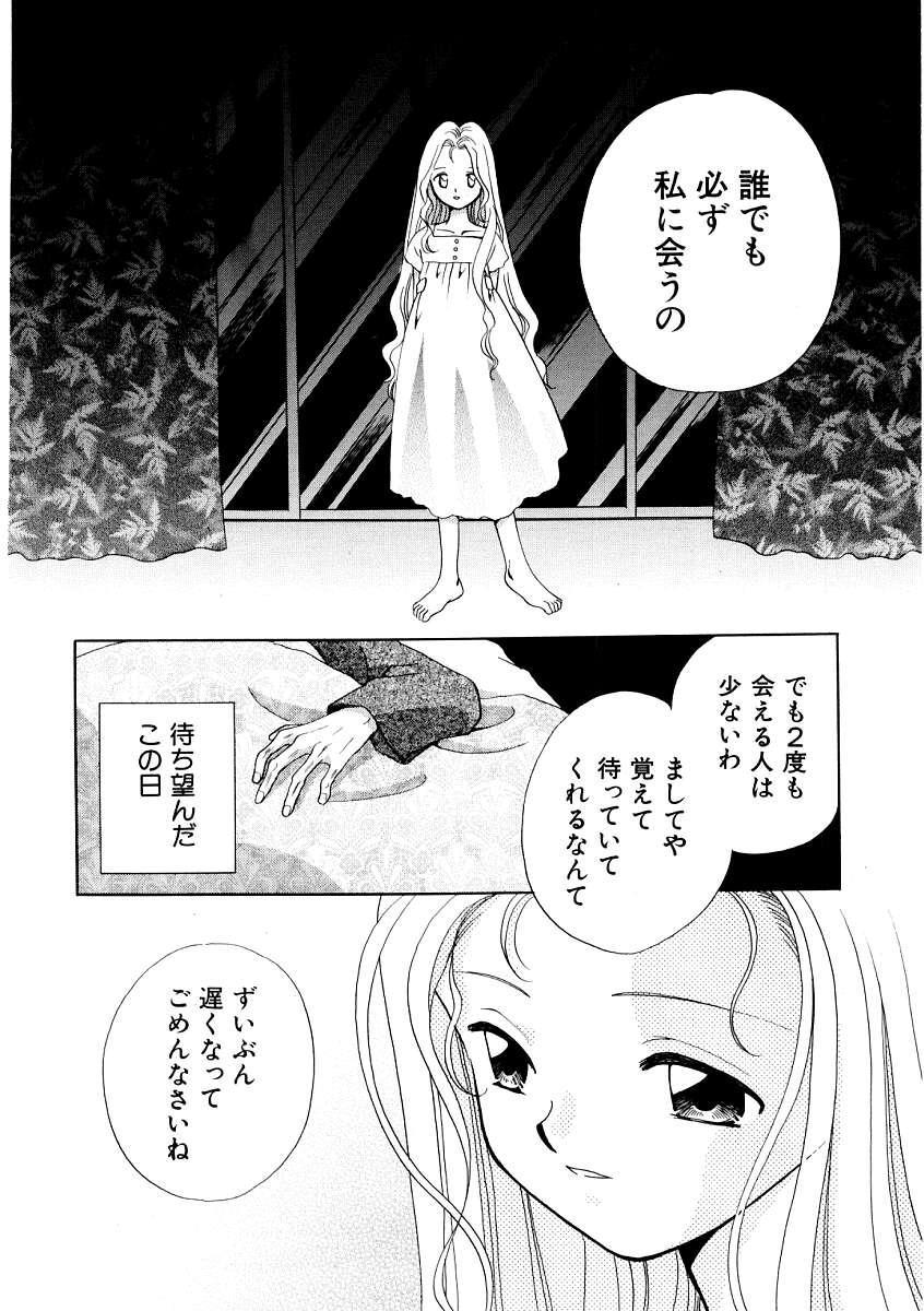 Hin-nyu v09 - Hin-nyu Keikaku 53