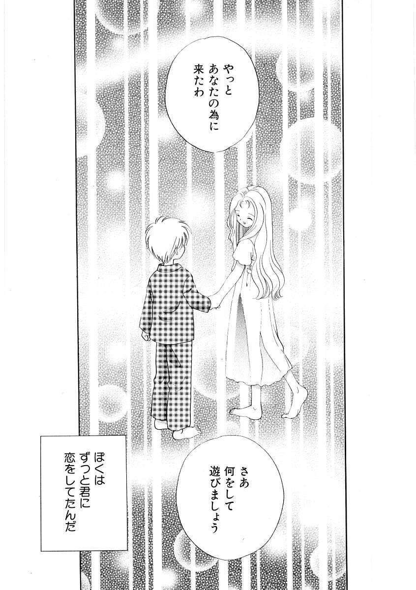 Hin-nyu v09 - Hin-nyu Keikaku 54