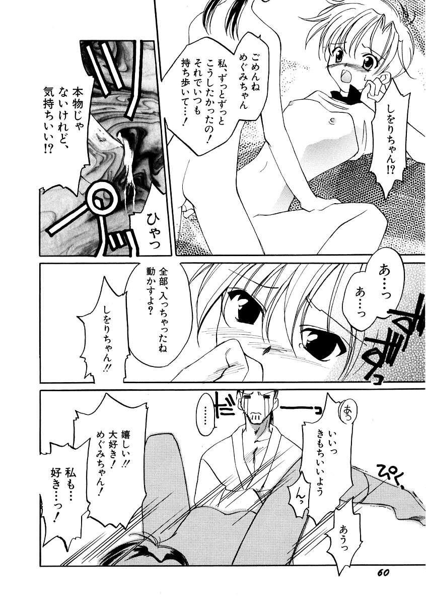 Hin-nyu v09 - Hin-nyu Keikaku 63