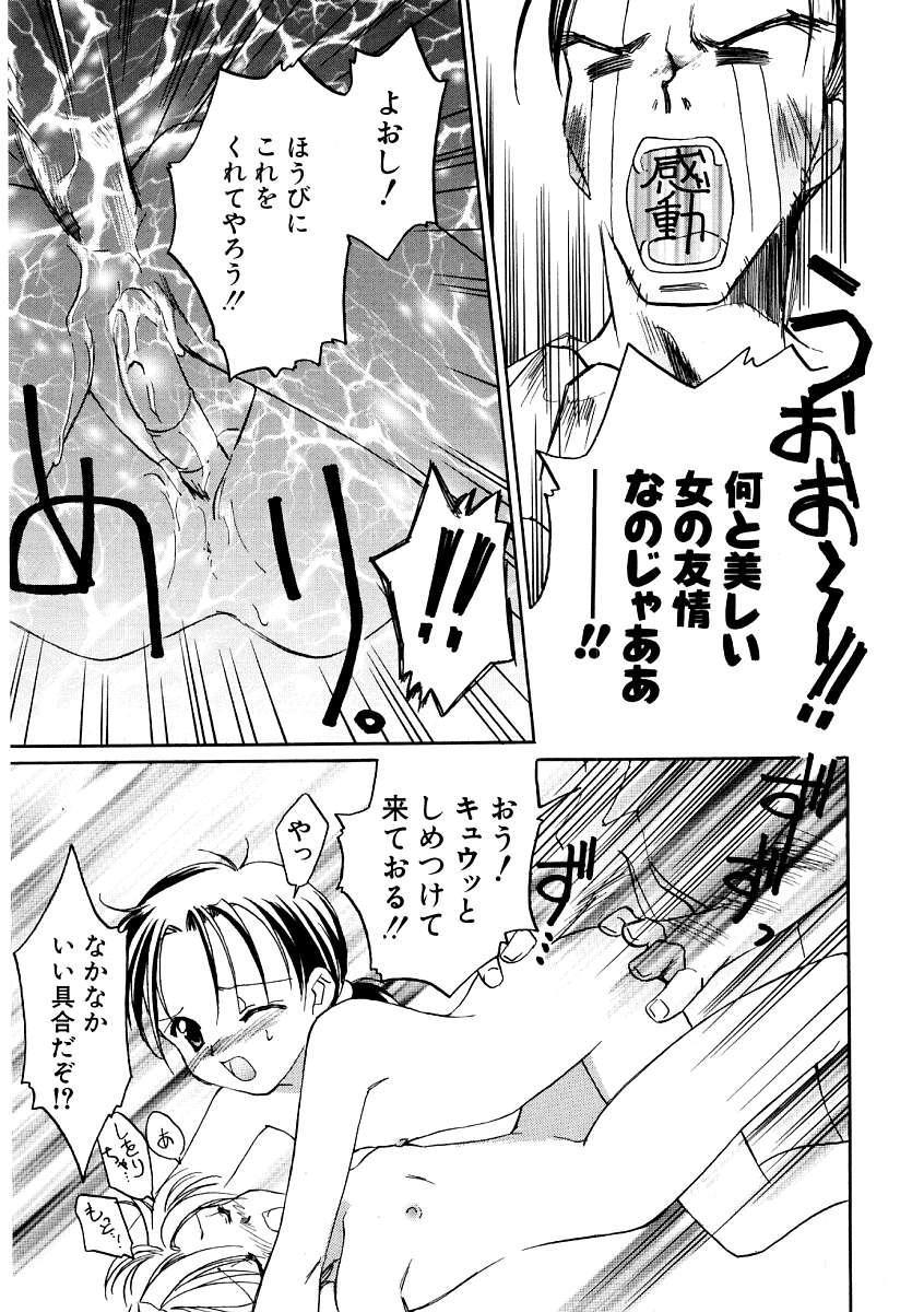 Hin-nyu v09 - Hin-nyu Keikaku 64