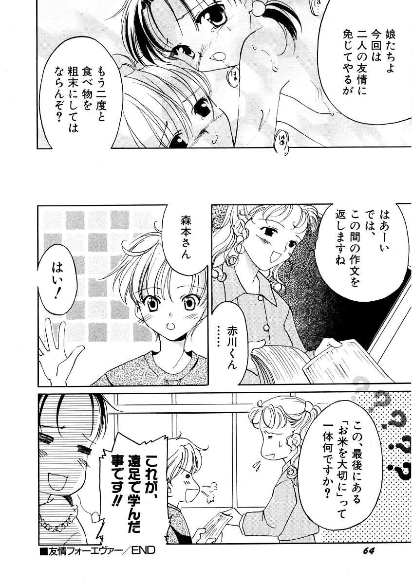 Hin-nyu v09 - Hin-nyu Keikaku 67