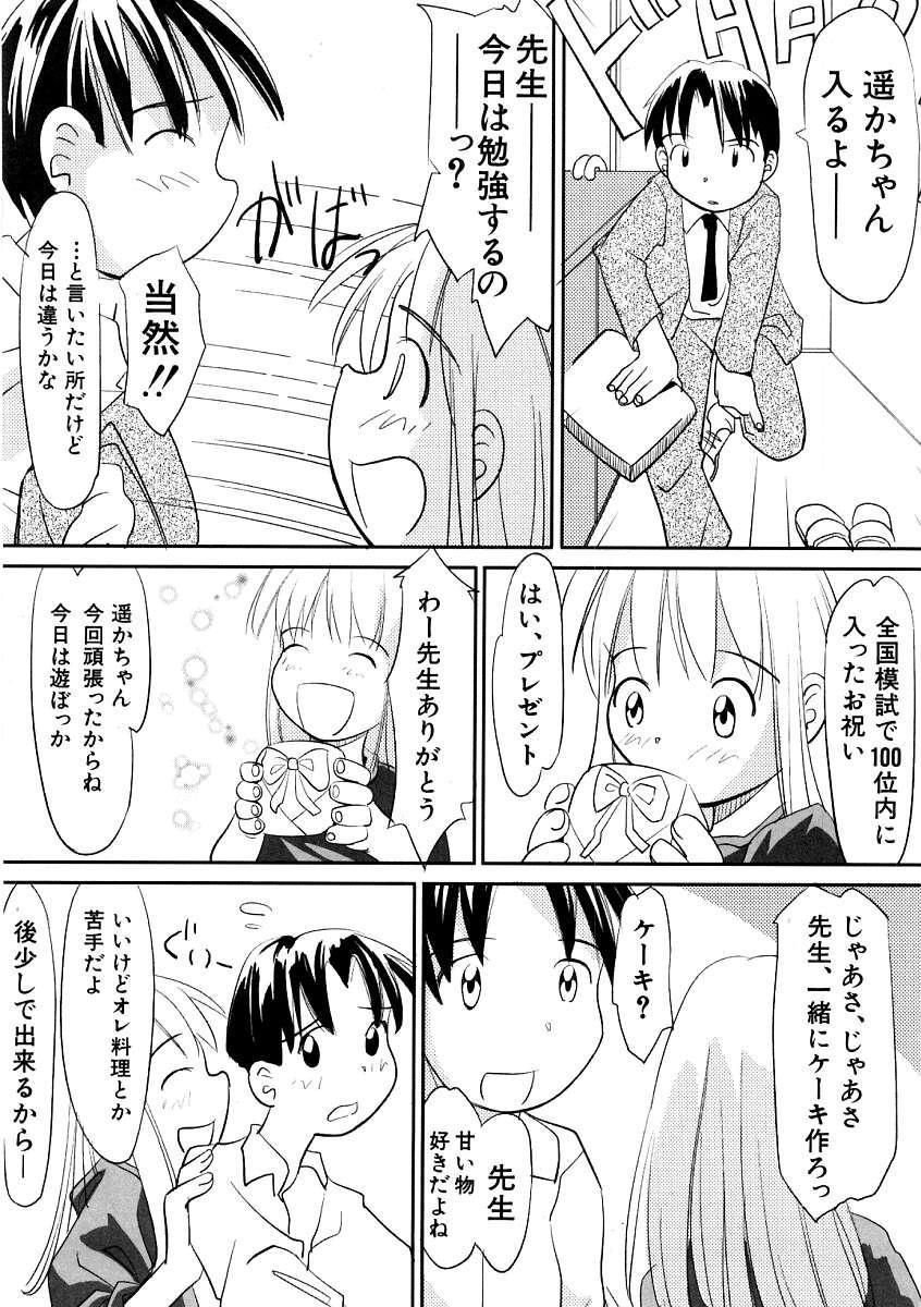 Hin-nyu v09 - Hin-nyu Keikaku 70