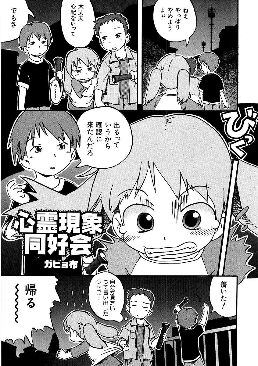 Hin-nyu v09 - Hin-nyu Keikaku 88