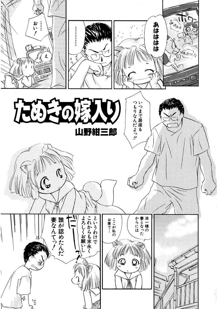 Hin-nyu v09 - Hin-nyu Keikaku 8