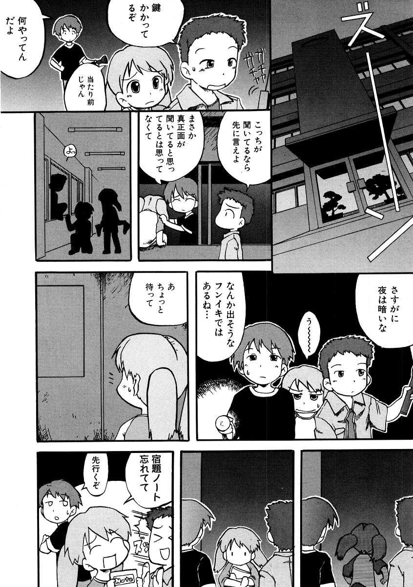 Hin-nyu v09 - Hin-nyu Keikaku 89