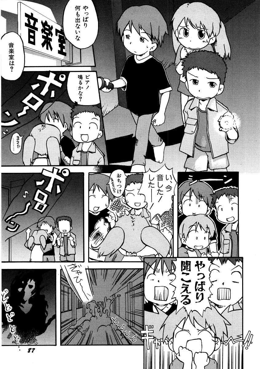 Hin-nyu v09 - Hin-nyu Keikaku 90