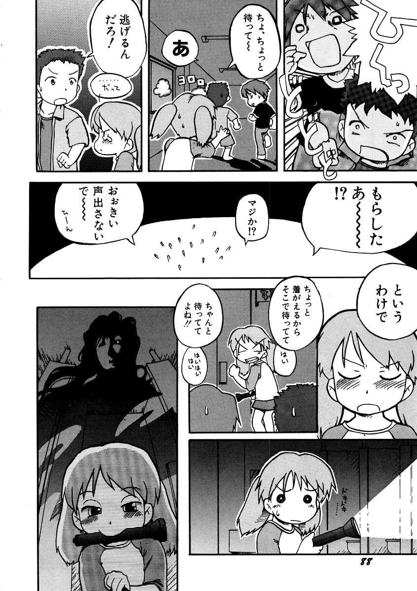 Hin-nyu v09 - Hin-nyu Keikaku 91