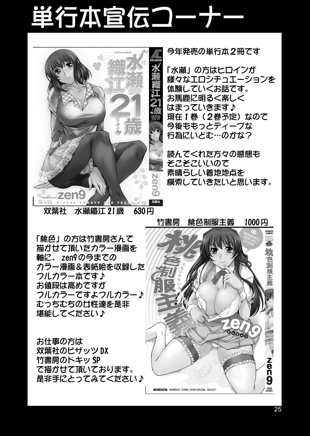 Hitozuma-tachi no Gogo Ni 23
