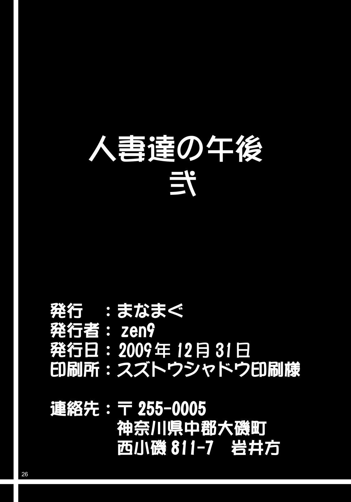 Hitozuma-tachi no Gogo Ni 24