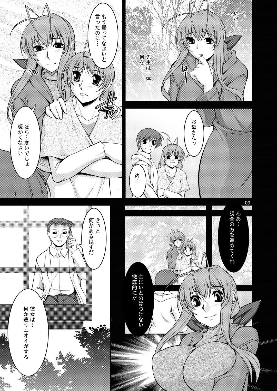 Hitozuma-tachi no Gogo Ni 7