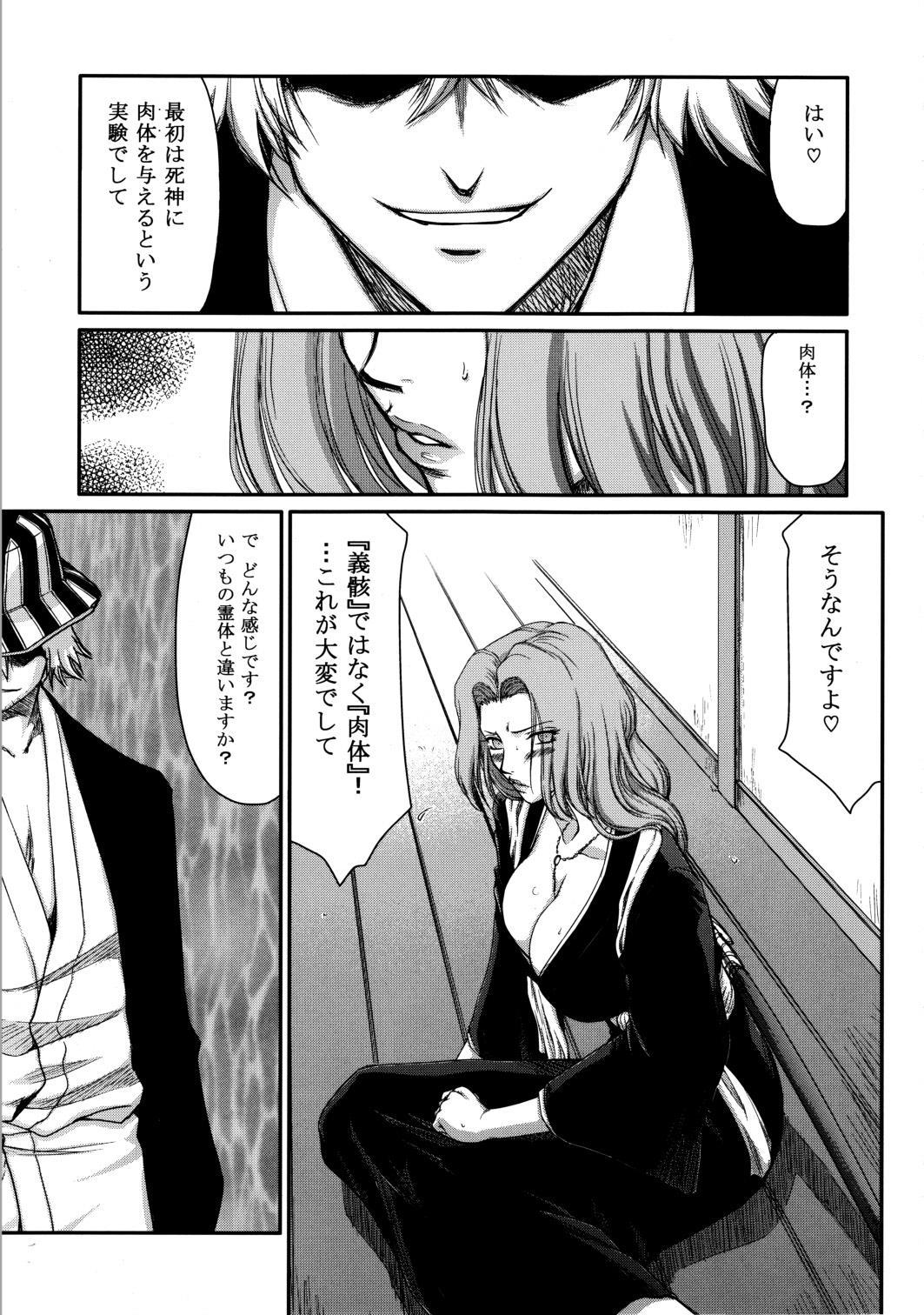 Getsuga Shouten (Bleach) 7