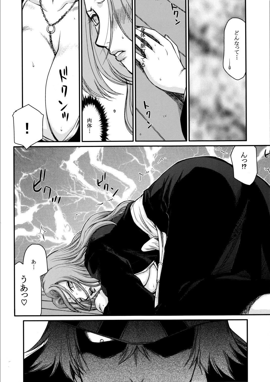 Getsuga Shouten (Bleach) 8
