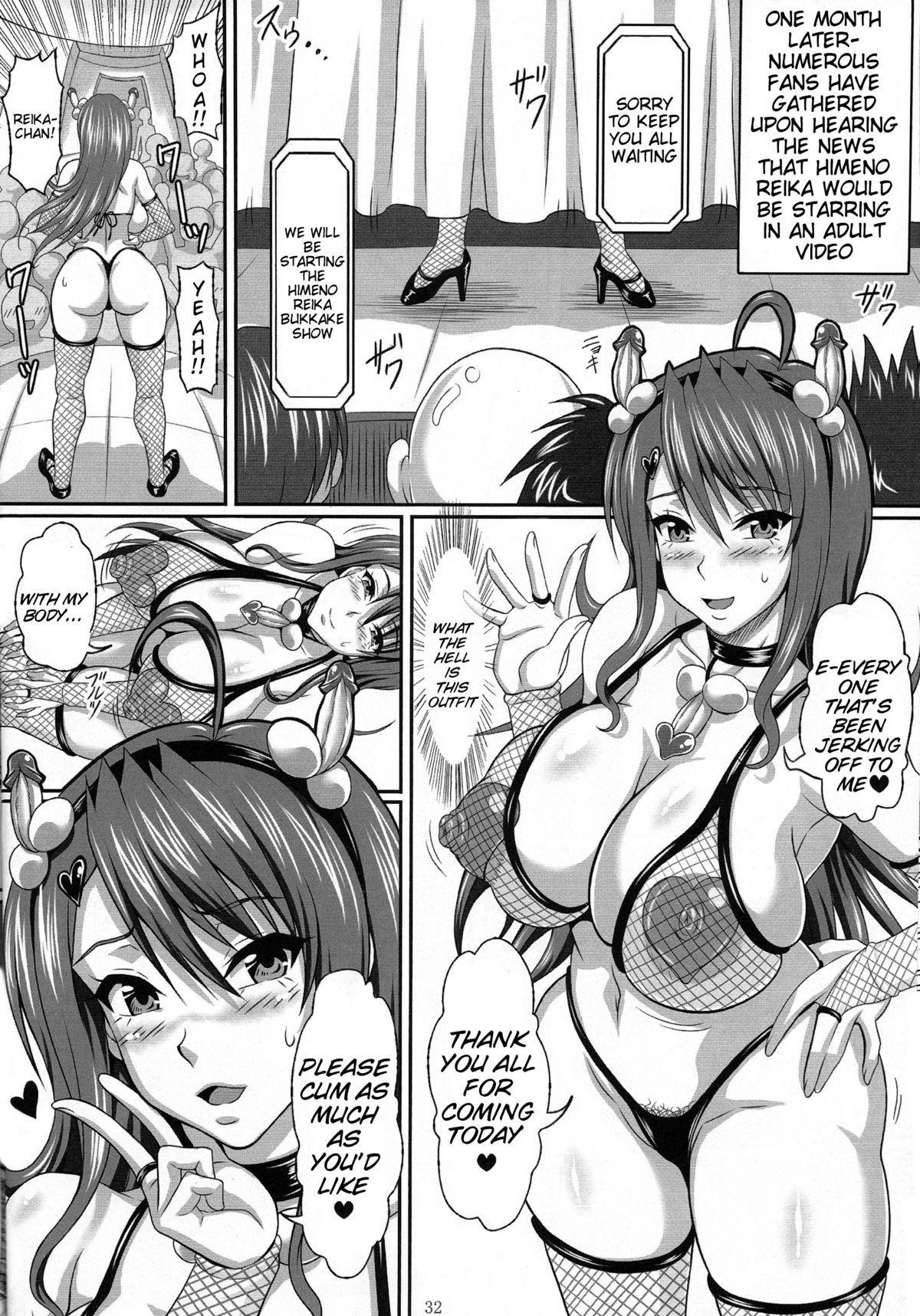 (C80) [INSERT (KEN)] Boku Dake no Bakunyuu Ona-maid -Himeno Reika hen-   My Personal Big Breasted Masturbation Maid - Himeno Reika Arc- [English] [doujin-moe.us] 31