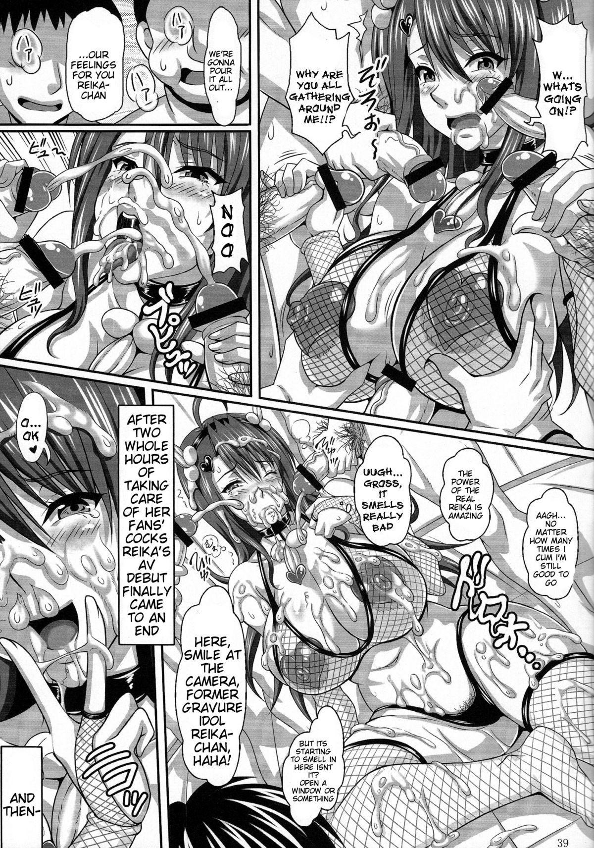 (C80) [INSERT (KEN)] Boku Dake no Bakunyuu Ona-maid -Himeno Reika hen-   My Personal Big Breasted Masturbation Maid - Himeno Reika Arc- [English] [doujin-moe.us] 38
