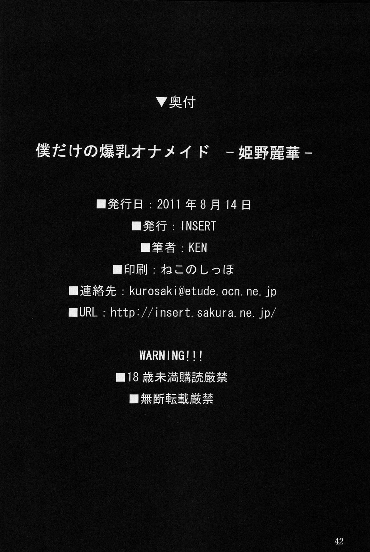 (C80) [INSERT (KEN)] Boku Dake no Bakunyuu Ona-maid -Himeno Reika hen-   My Personal Big Breasted Masturbation Maid - Himeno Reika Arc- [English] [doujin-moe.us] 41