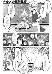 Cirno no Hoken Taiiku 3