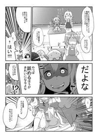 Cirno no Hoken Taiiku 5