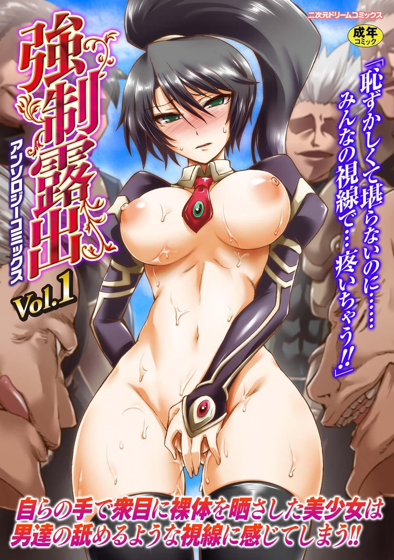 Kyousei Roshutsu Vol.1 Digital 0