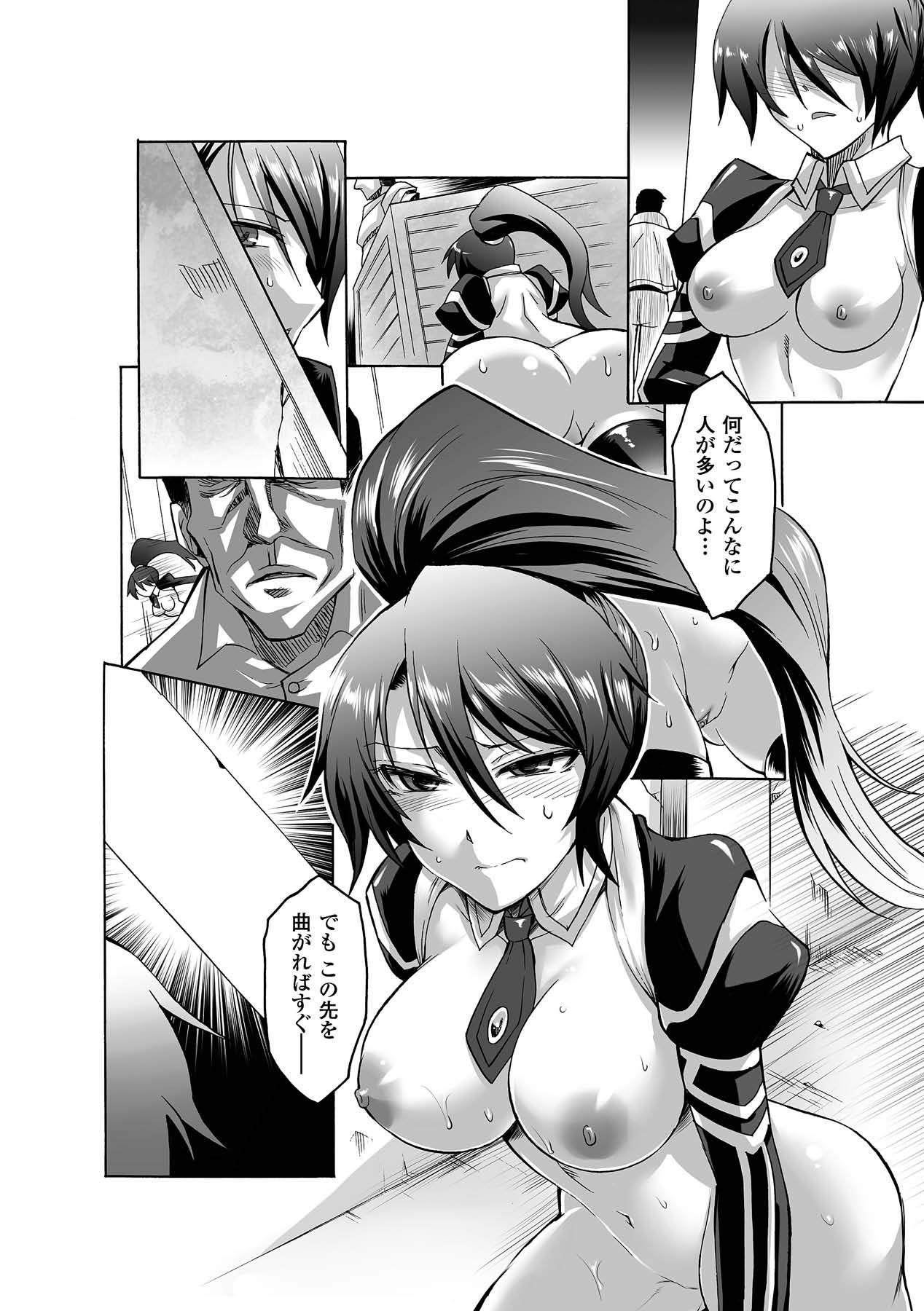 Kyousei Roshutsu Vol.1 Digital 9