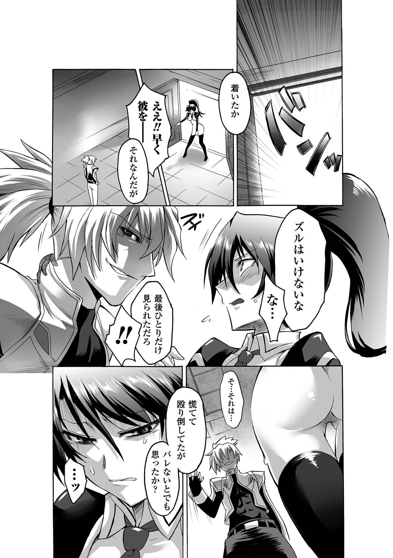 Kyousei Roshutsu Vol.1 Digital 11
