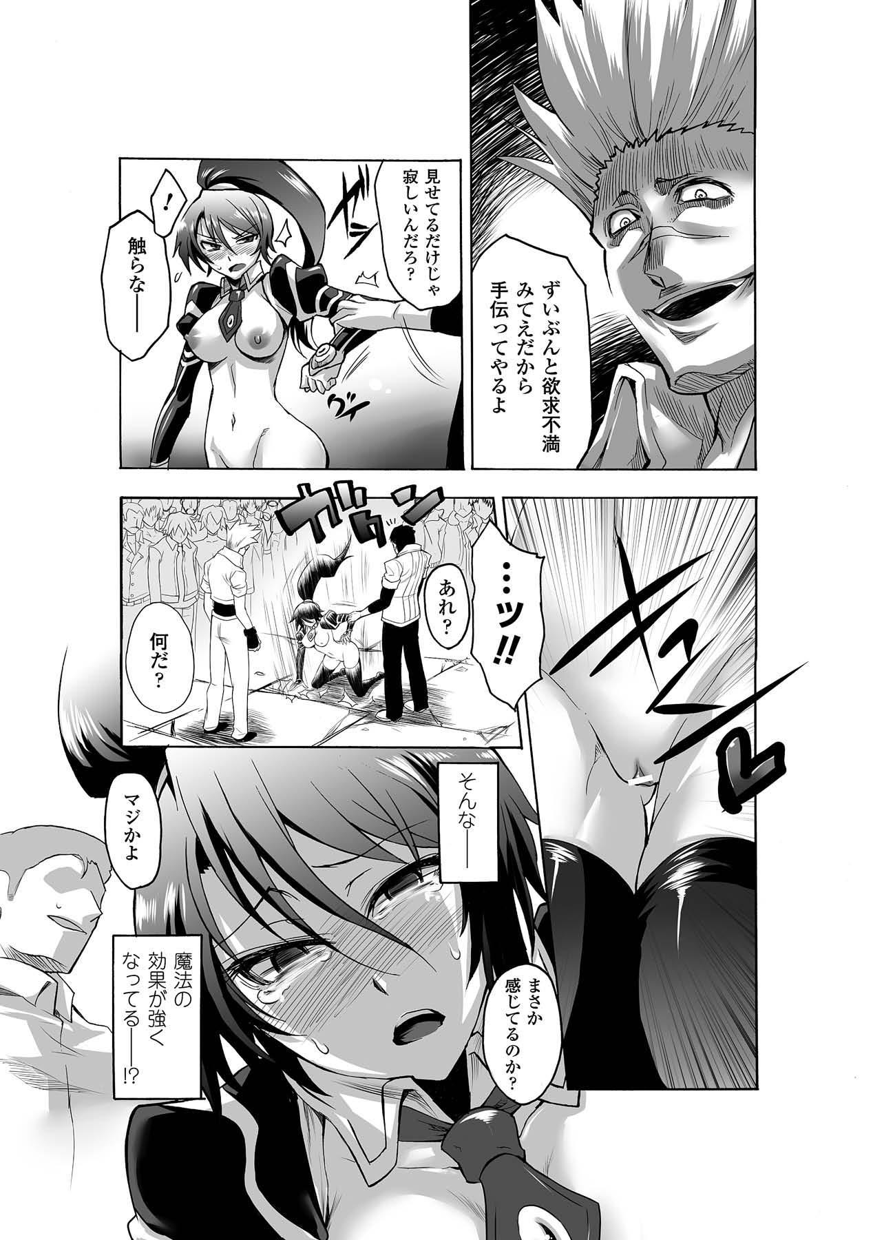 Kyousei Roshutsu Vol.1 Digital 18