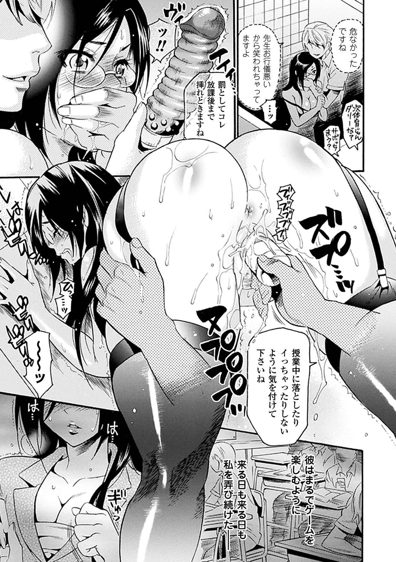 Kyousei Roshutsu Vol.1 Digital 32