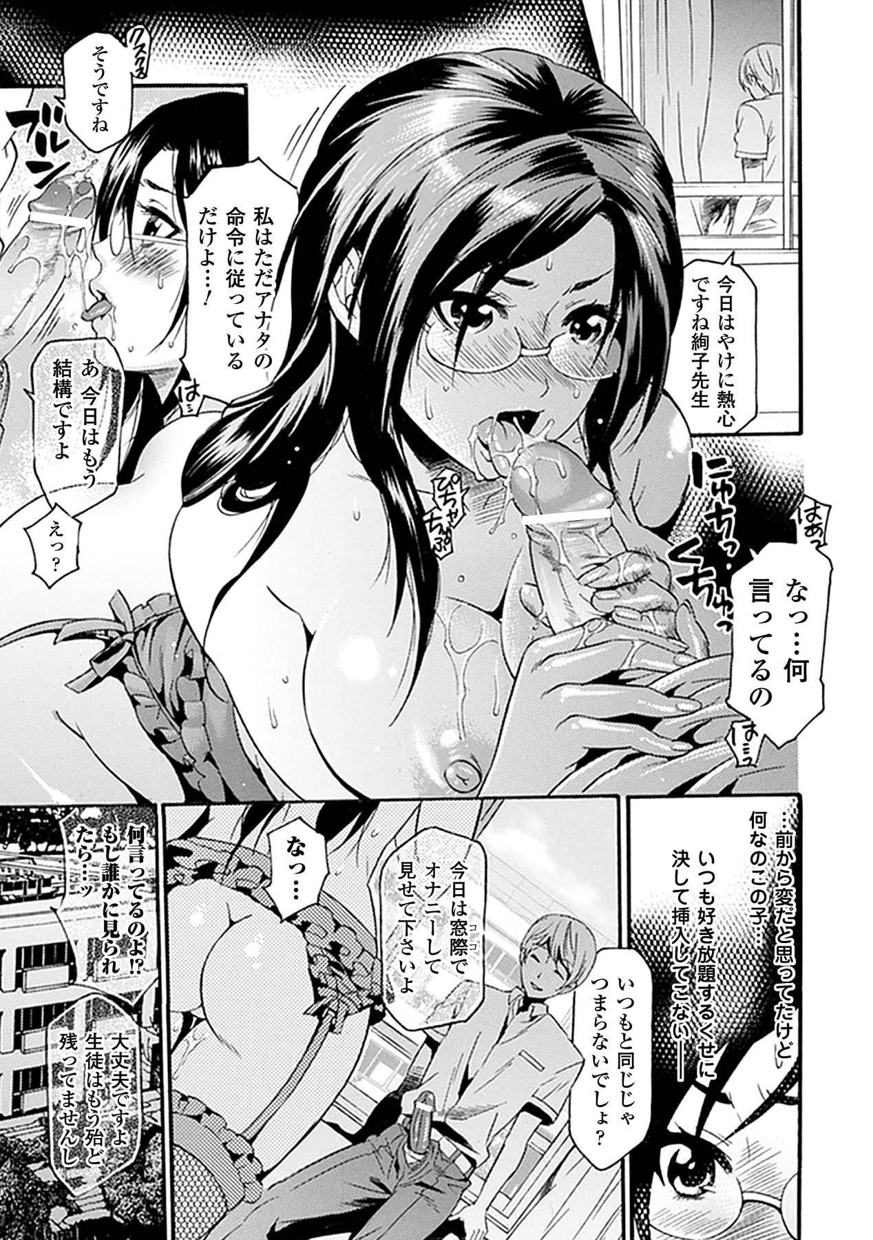 Kyousei Roshutsu Vol.1 Digital 34