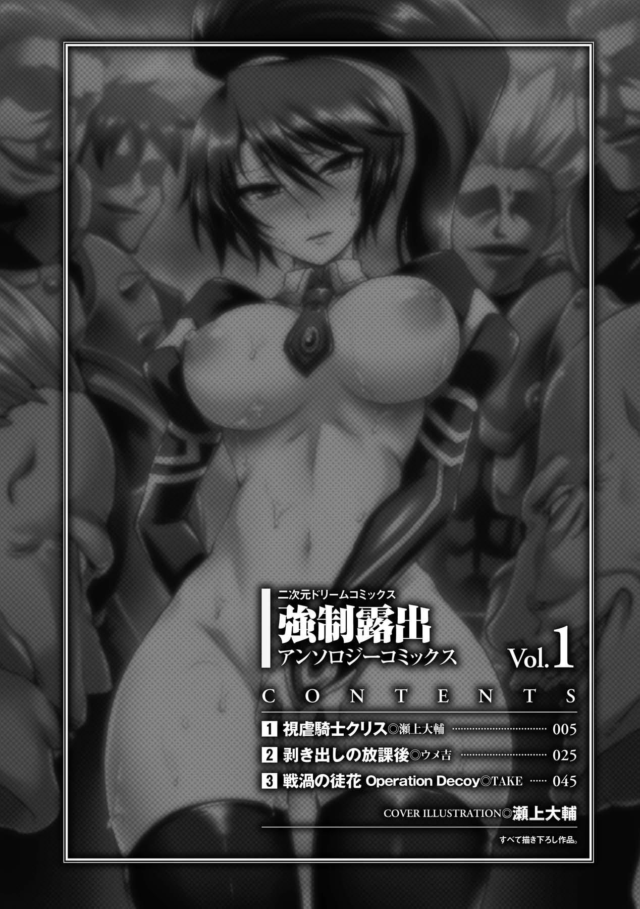 Kyousei Roshutsu Vol.1 Digital 3