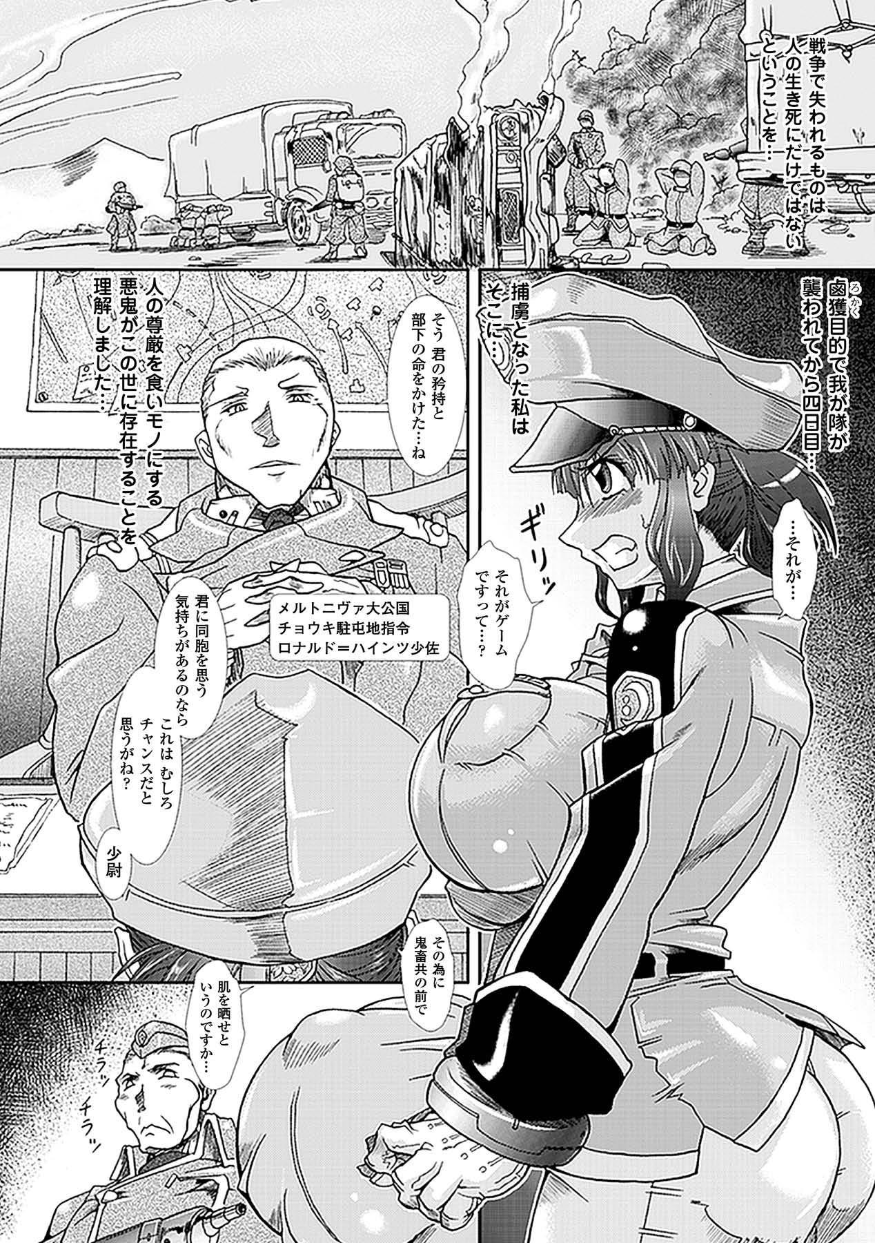 Kyousei Roshutsu Vol.1 Digital 45