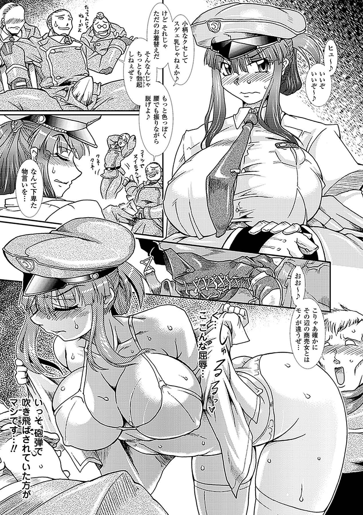 Kyousei Roshutsu Vol.1 Digital 48
