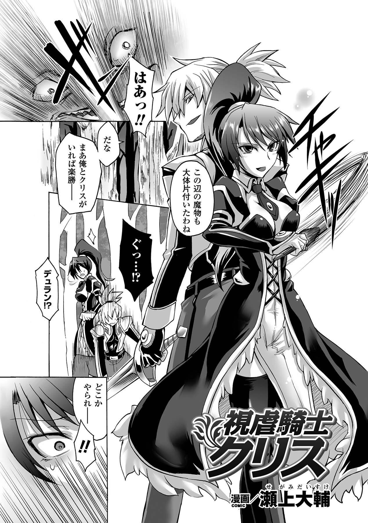 Kyousei Roshutsu Vol.1 Digital 4