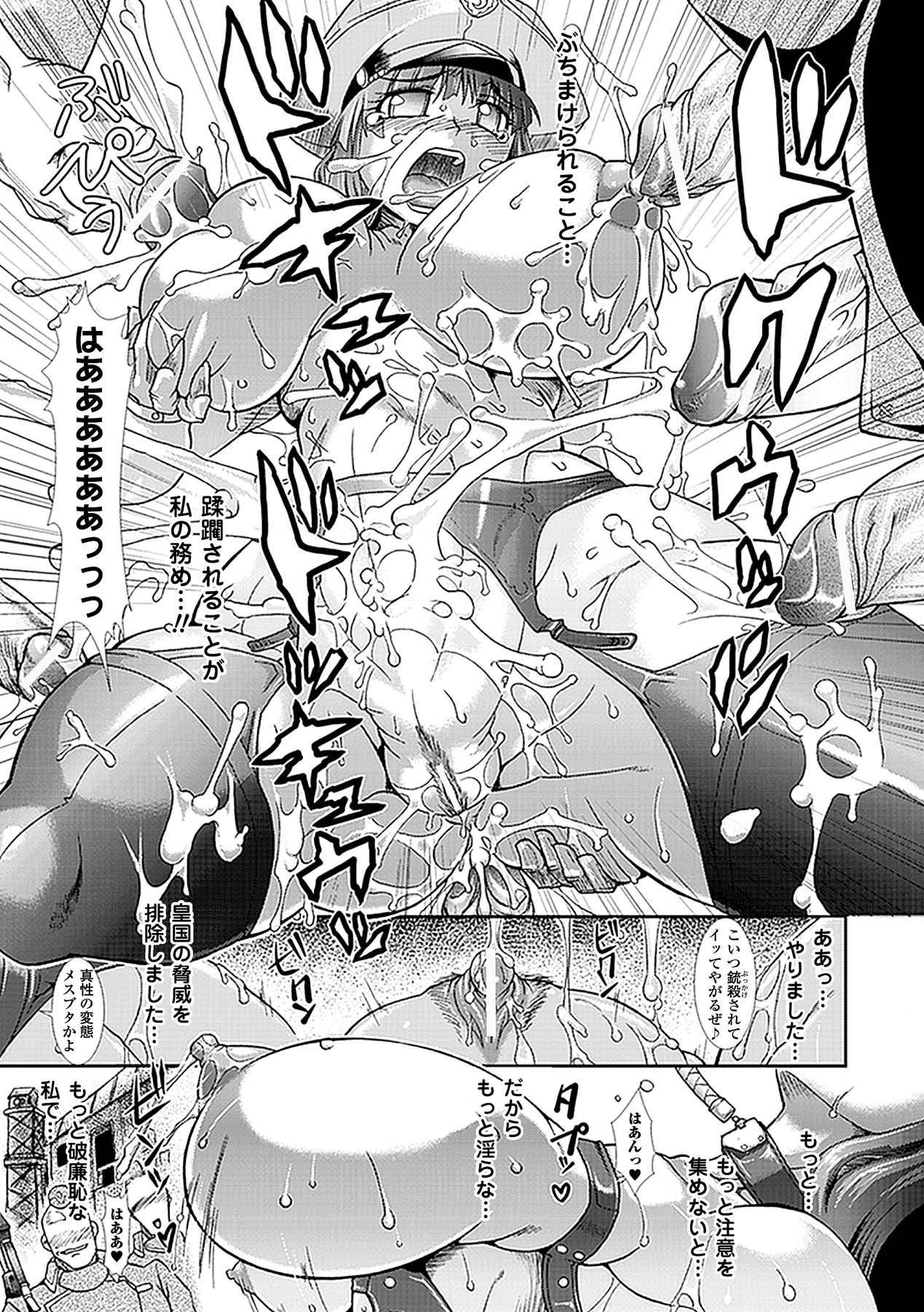 Kyousei Roshutsu Vol.1 Digital 58