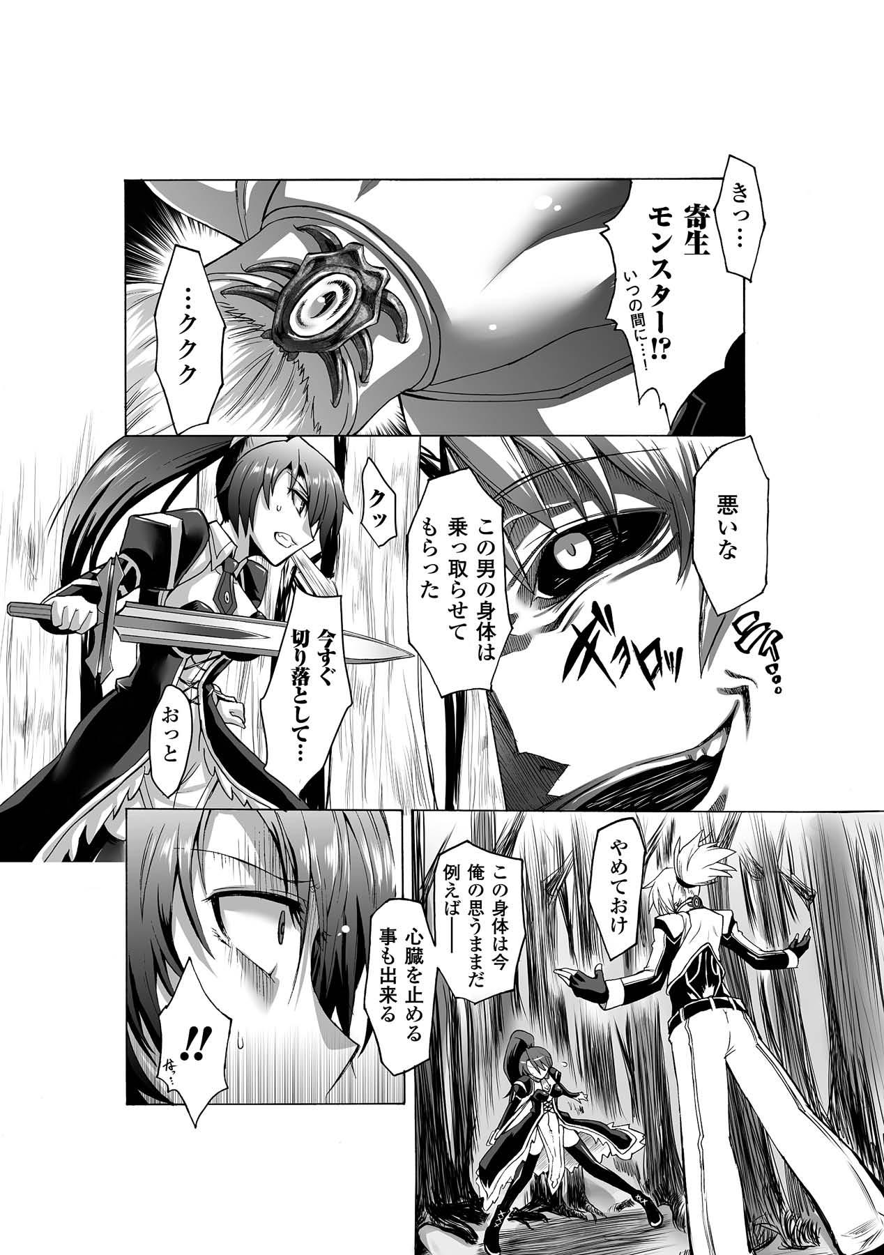 Kyousei Roshutsu Vol.1 Digital 5