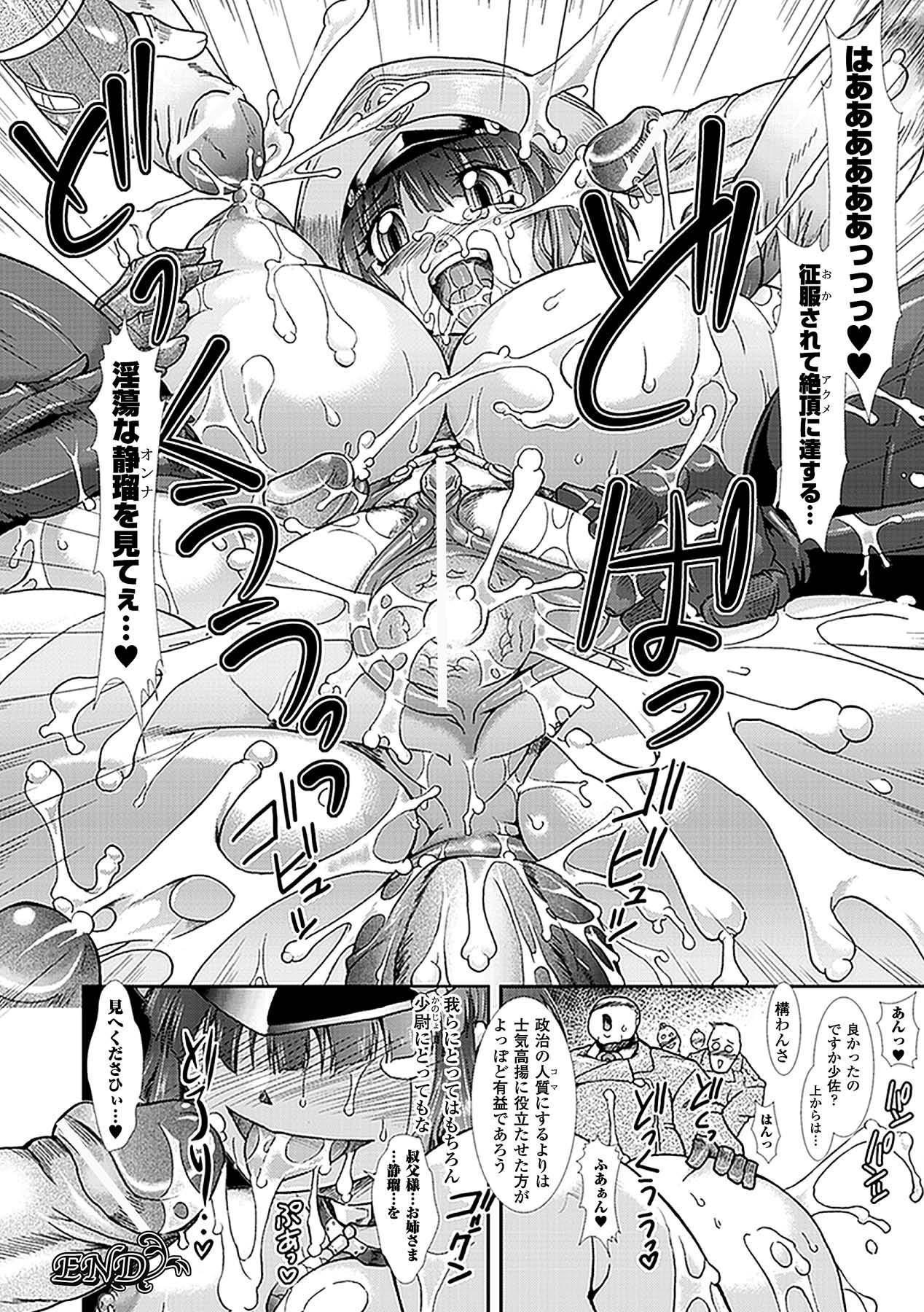 Kyousei Roshutsu Vol.1 Digital 63