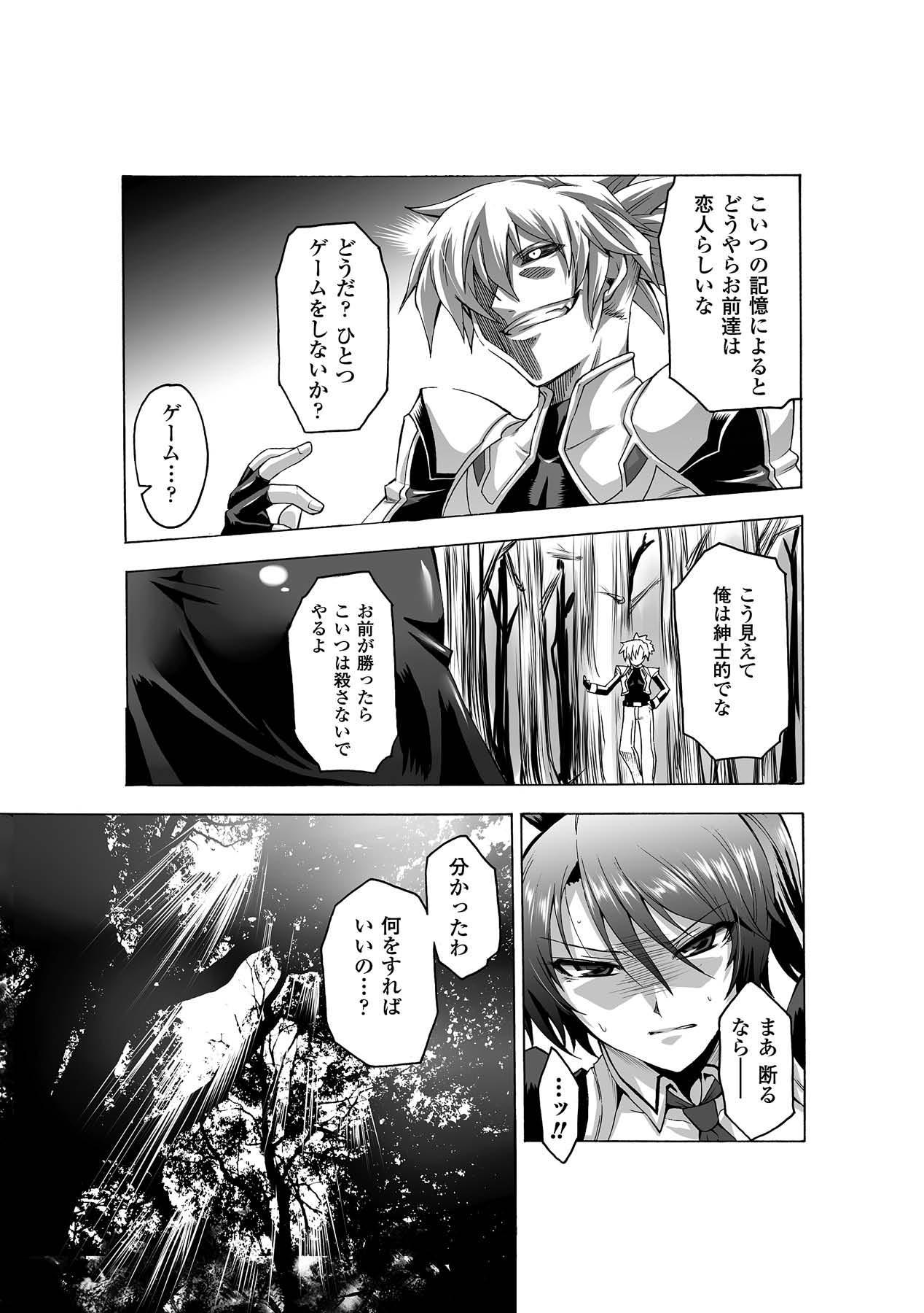 Kyousei Roshutsu Vol.1 Digital 6