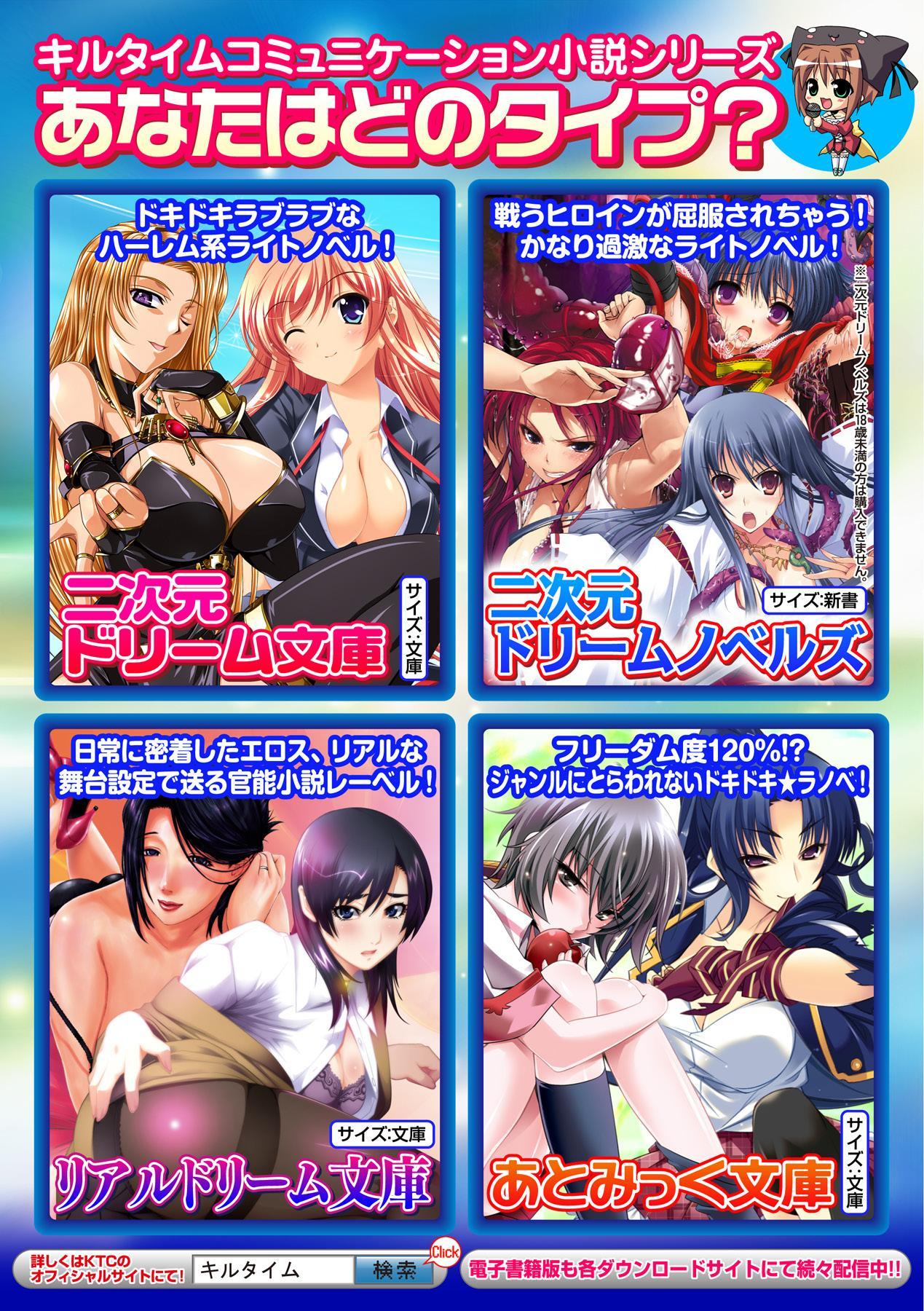 Kyousei Roshutsu Vol.1 Digital 71