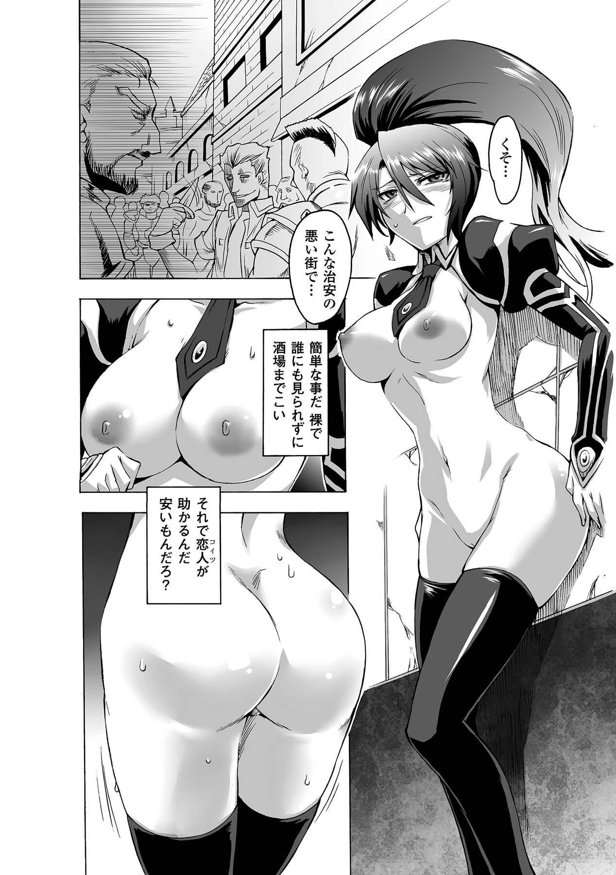 Kyousei Roshutsu Vol.1 Digital 7