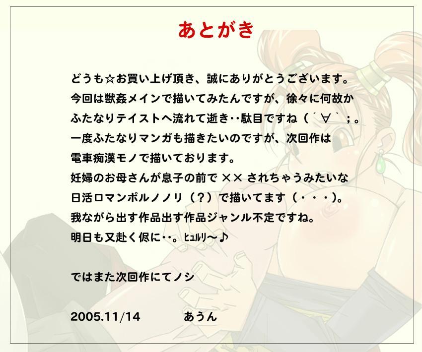 [Aunkiki (Aun)] Medea-hime (Ouma-san) vs Jessica ~Chagosu Ouji no Dorei Nikki~ (Dragon Quest VIII) 19