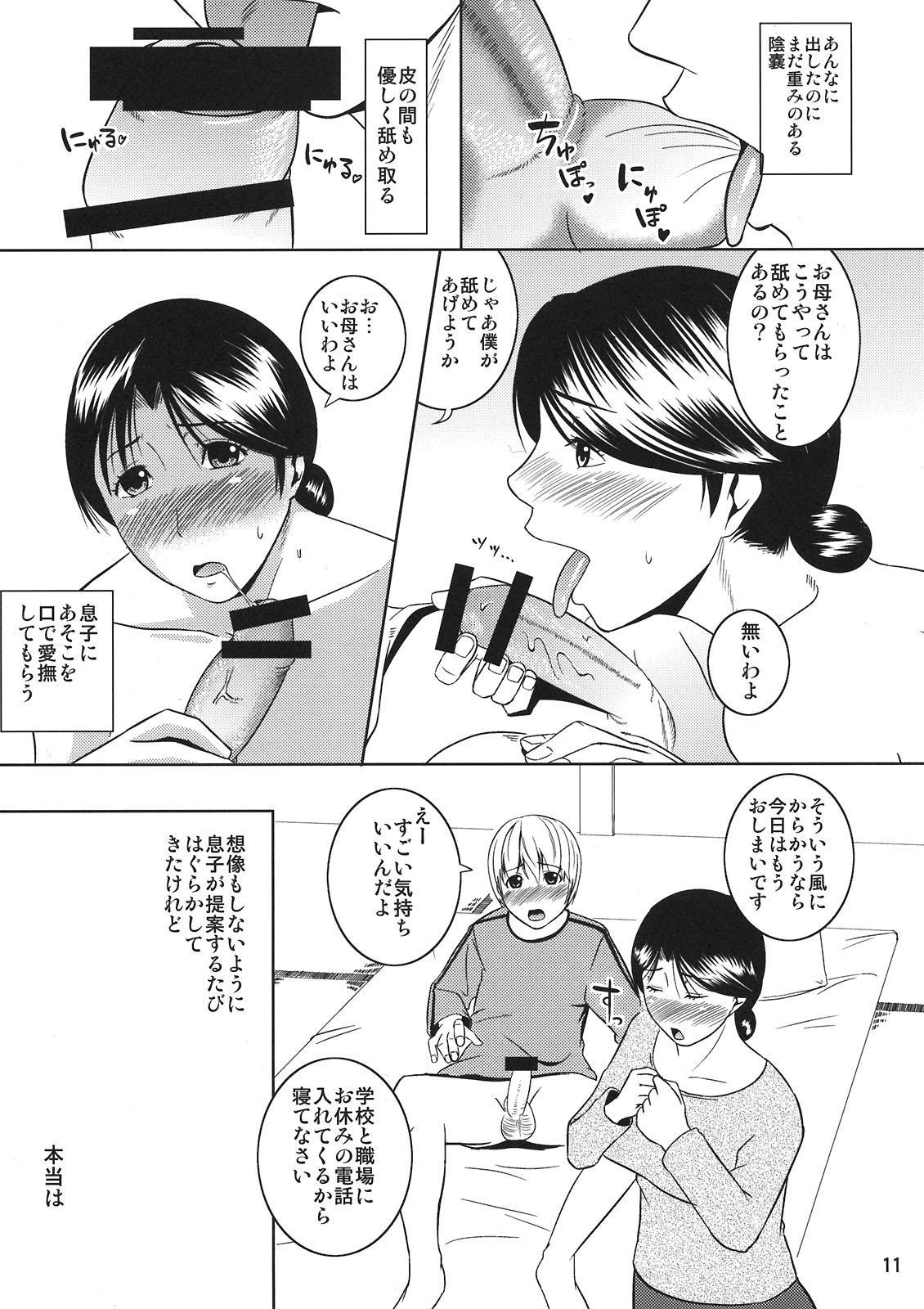 Boketsu o Horu 10 Junbigou 10