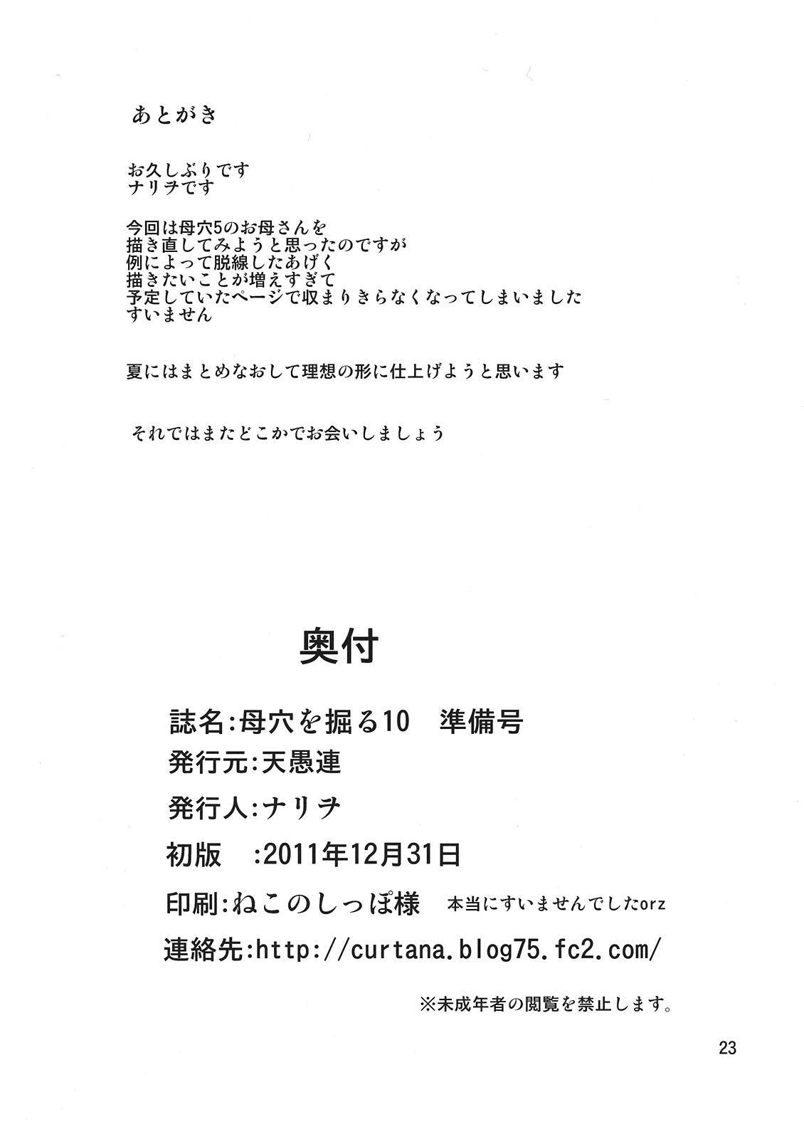 Boketsu o Horu 10 Junbigou 22