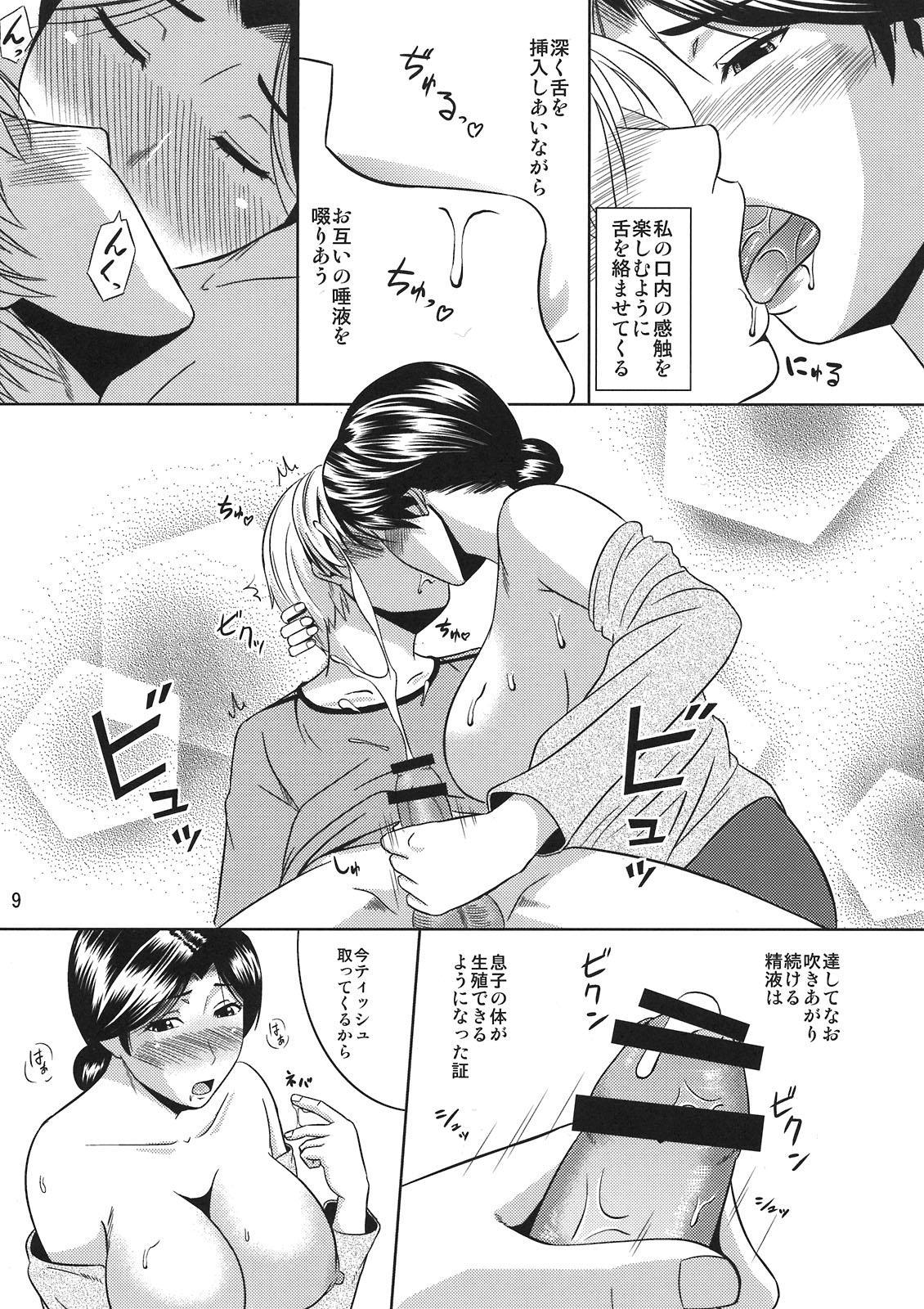 Boketsu o Horu 10 Junbigou 8