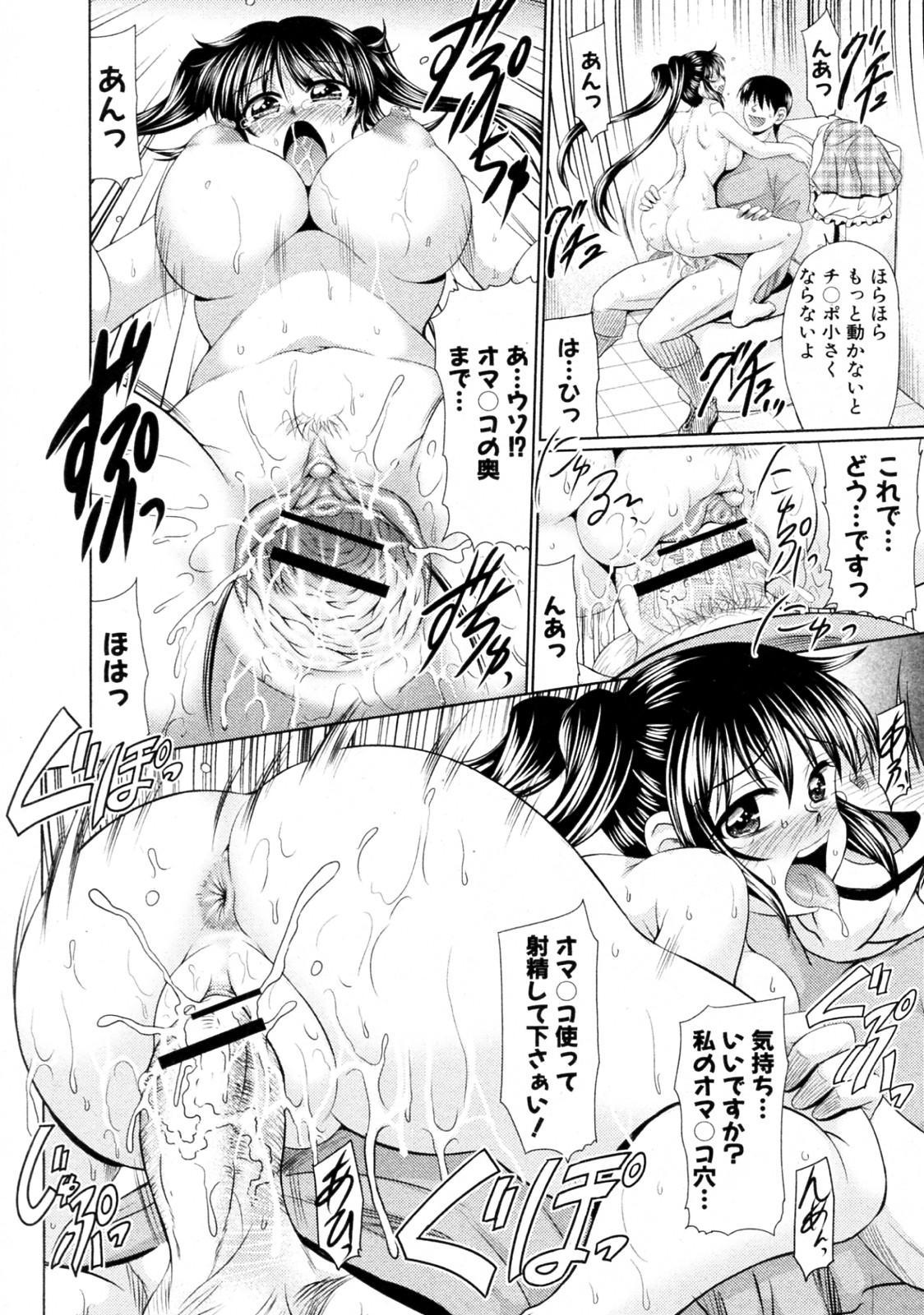 Toilet no Yousei 15