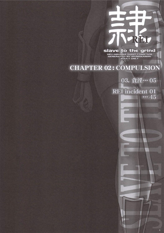 (C69) [Hellabunna (Iruma Kamiri)] REI - slave to the grind - CHAPTER 02: COMPULSION (Dead or Alive) 2